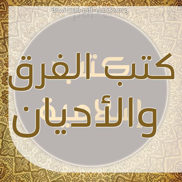 ❞ 📚 كتب  الفرق والأديان | 🏛 مكتبة كتب إسلامية ❝