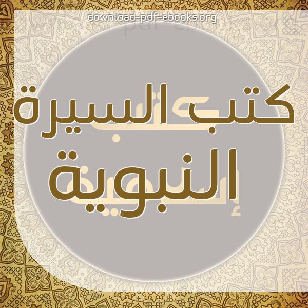 ❞ 📚 كتب  السيرة النبوية | 🏛 مكتبة كتب إسلامية ❝