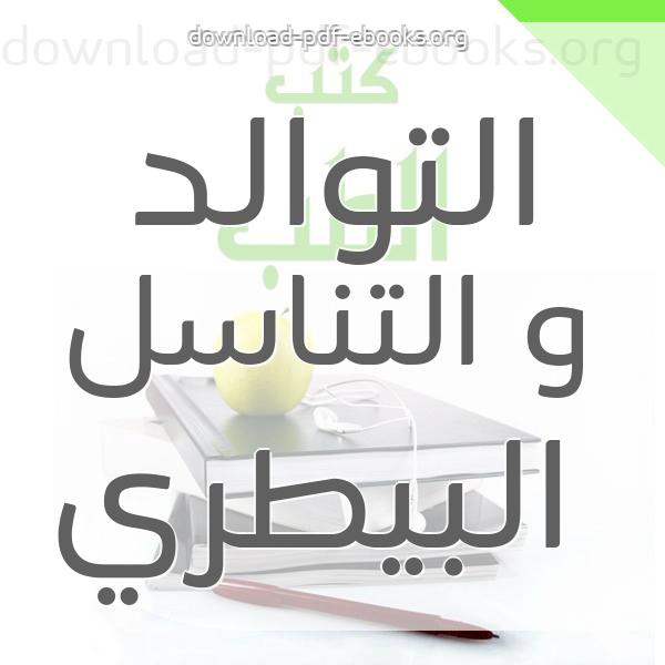 ❞ 📚 كتب التوالد و التناسل البيطري | 🏛 مكتبة كتب الطب ❝