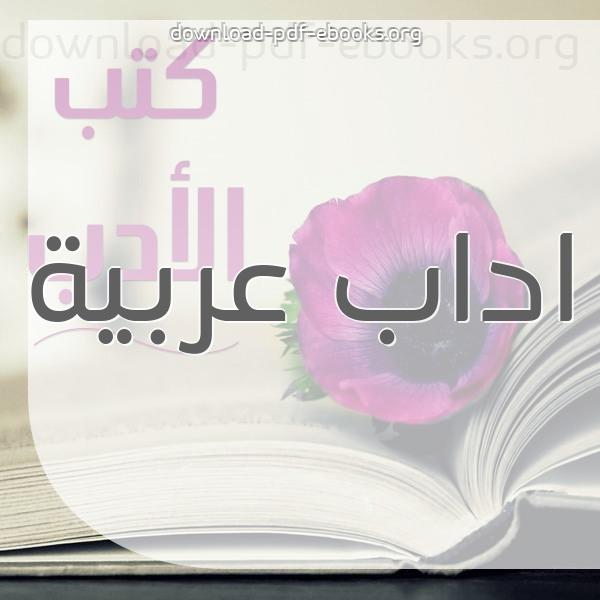 ❞ 📚 كتب اداب عربية | 🏛 مكتبة كتب تعلم اللغات ❝