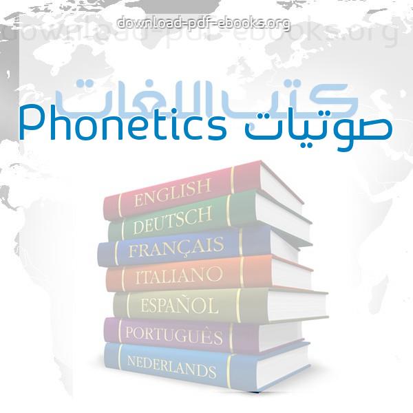 ❞ 📚 كتب صوتيات Phonetics | 🏛 مكتبة كتب تعلم اللغات ❝