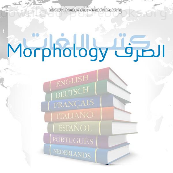 ❞ 📚 كتب الصرف Morphology | 🏛 مكتبة كتب تعلم اللغات ❝