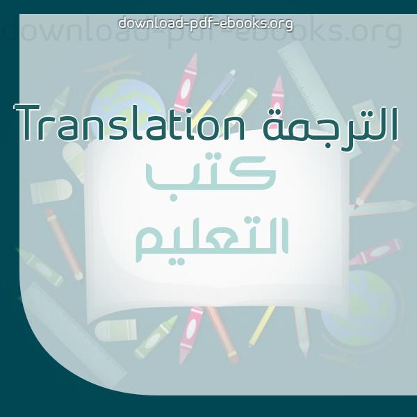 ❞ 📚 كتب الترجمة Translation | 🏛 مكتبة الكتب التعليمية ❝