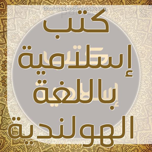 ❞ 📚 كتب  إسلامية باللغة الهولندية | 🏛 مكتبة كتب إسلامية ❝