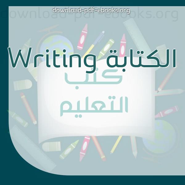 ❞ 📚 كتب الكتابة Writing | 🏛 مكتبة الكتب التعليمية ❝