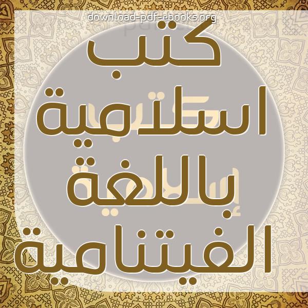 ❞ 📚 كتب  إسلامية باللغة الفيتنامية | 🏛 مكتبة كتب إسلامية ❝