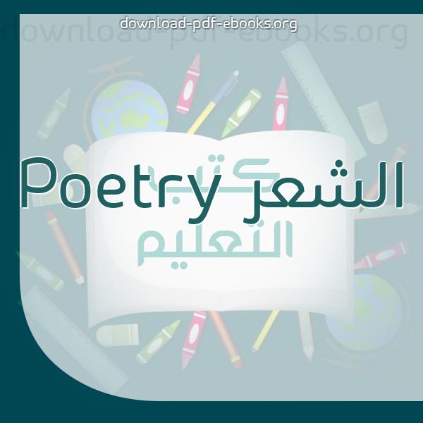 ❞ 📚 كتب الشعر Poetry | 🏛 مكتبة الكتب التعليمية ❝