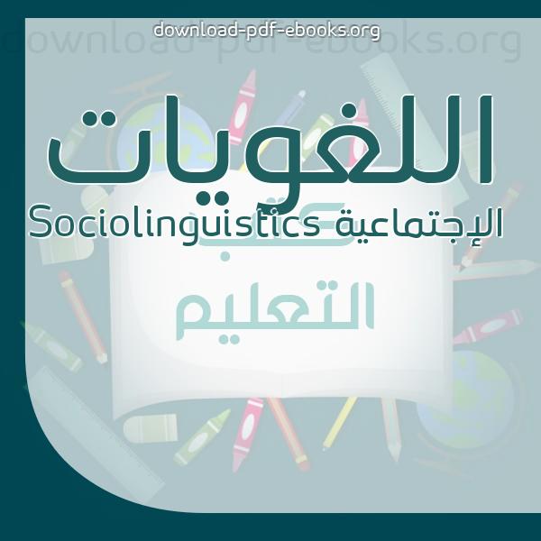 ❞ 📚 أفضل كتب اللغويات الإجتماعية Sociolinguistics | 🏛 مكتبة الكتب التعليمية ❝