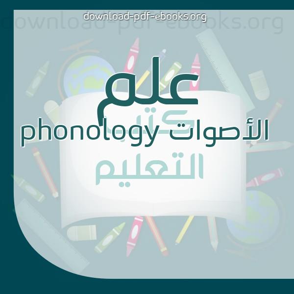 ❞ 📚 كتب علم الأصوات phonology | 🏛 مكتبة الكتب التعليمية ❝