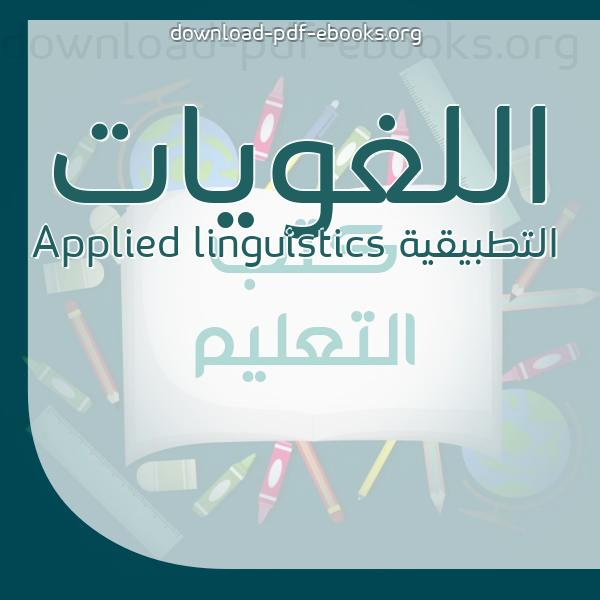 ❞ 📚 كتب اللغويات التطبيقية Applied linguistics | 🏛 مكتبة الكتب التعليمية ❝