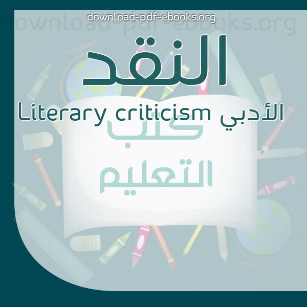 ❞ 📚 كتب النقد الأدبي Literary criticism | 🏛 مكتبة الكتب التعليمية ❝