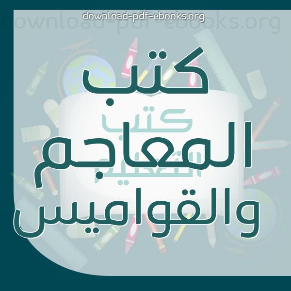 ❞ 📚 كتب المعاجم والقواميس في اللغة العربية | 🏛 مكتبة الكتب التعليمية ❝