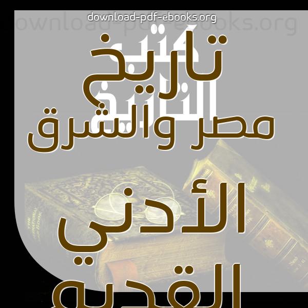 ❞ 📚 كتب تاريخ مصر والشرق الأدني القديم   🏛 مكتبة كتب التاريخ و الجغرافيا ❝