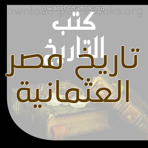 ❞ 📚 كتب تاريخ مصر العثمانية  | 🏛 مكتبة كتب التاريخ و الجغرافيا ❝