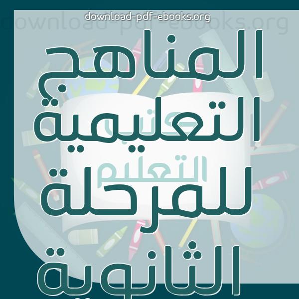 ❞ 📚 أفضل كتب المناهج التعليمية المصرية للمرحلة الثانوية | 🏛 مكتبة المناهج التعليمية و الكتب الدراسية ❝