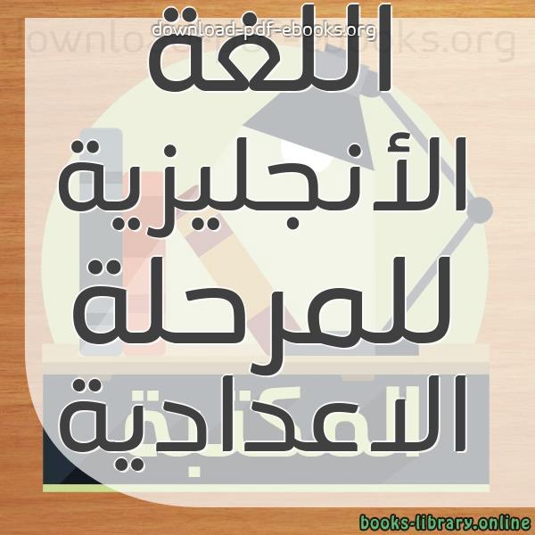 ❞ 📚 كتب اللغة الإنجليزية للمرحلة الإعدادية المصرية  | 🏛 مكتبة الكتب التعليمية ❝