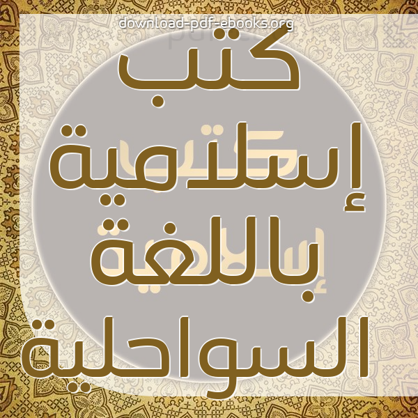 ❞ 📚 كتب  إسلامية باللغة السواحلية | 🏛 مكتبة كتب إسلامية ❝