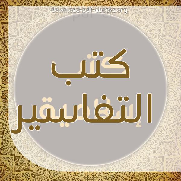 ❞ 📚 كتب  التفاسير | 🏛 مكتبة كتب إسلامية ❝