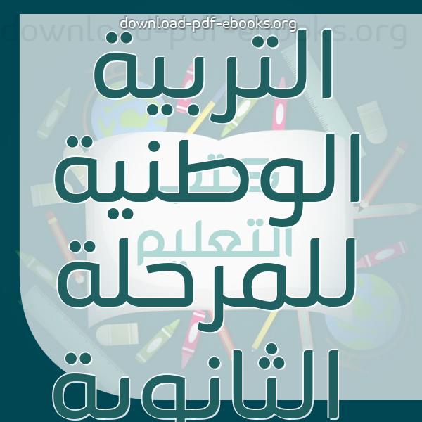 ❞ 📚 كتب منهج التربية الوطنية للصف الثالث الثانوى المصرى  | 🏛 مكتبة المناهج التعليمية و الكتب الدراسية ❝