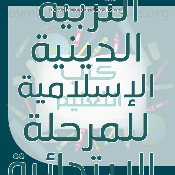 ❞ 📚 كتب منهج التربية الدينية الإسلامية للصف السادس الابتدائى المصرى | 🏛 مكتبة المناهج التعليمية و الكتب الدراسية ❝