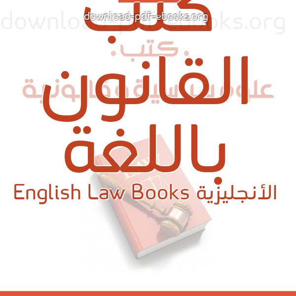 ❞ 📚 كتب  القانون باللغة الأنجليزية English Law Books | 🏛 مكتبة كتب علوم سياسية و قانونية ❝