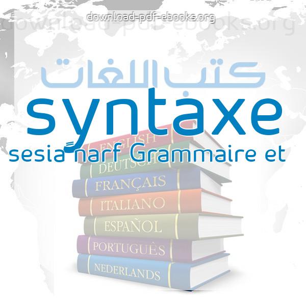 ❞ 📚 كتب Grammaire et syntaxe françaises | 🏛 مكتبة كتب تعلم اللغات ❝
