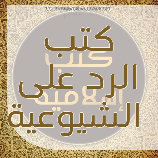❞ 📚 كتب  الرد على الشيوعية   🏛 مكتبة كتب إسلامية ❝