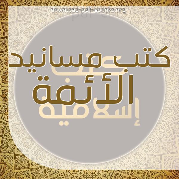 ❞ 📚 أفضل كتب  مسانيد الأئمة | 🏛 مكتبة كتب إسلامية ❝
