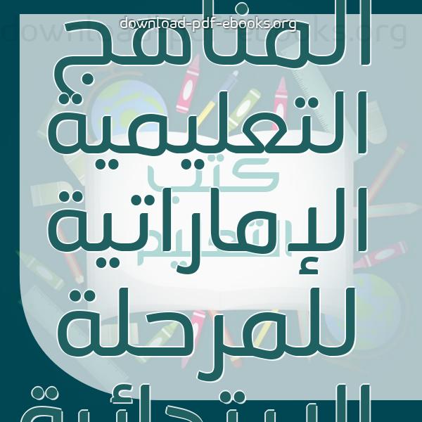 ❞ 📚 كتب المناهج التعليمية الإماراتية للمرحلة الابتدائية | 🏛 مكتبة المناهج التعليمية و الكتب الدراسية ❝