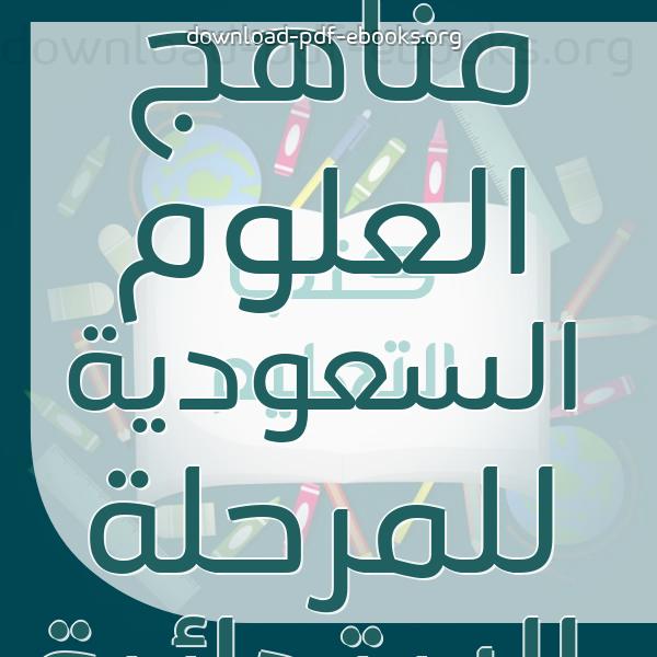 ❞ 📚 كتب مناهج العلوم السعودية للمرحلة الابتدائية | 🏛 مكتبة الكتب التعليمية ❝