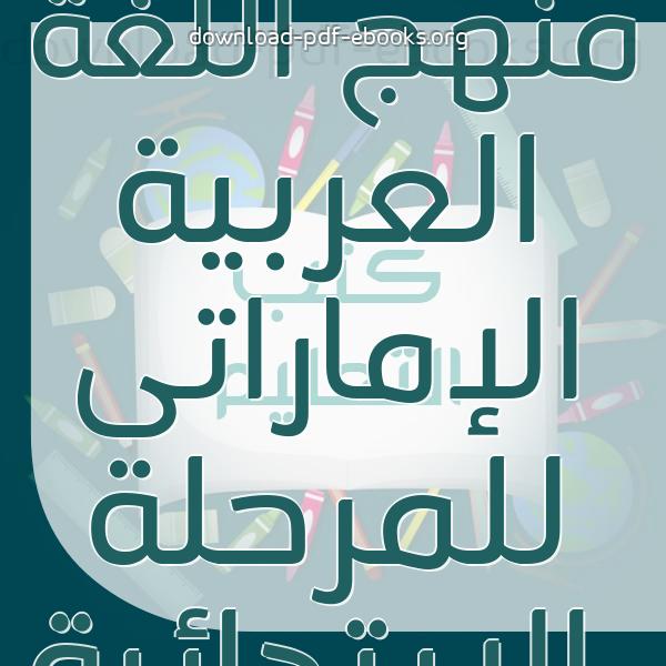 ❞ 📚 كتب منهج اللغة العربية الإماراتى للمرحلة الابتدائية | 🏛 مكتبة الكتب التعليمية ❝