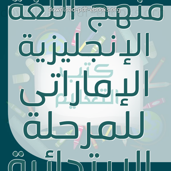 ❞ 📚 كتب منهج اللغة الإنجليزية الإماراتى للمرحلة الابتدائية | 🏛 مكتبة الكتب التعليمية ❝