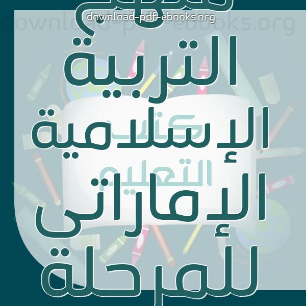 ❞ 📚 كتب منهج التربية الإسلامية للصف الثامن المتوسط الإماراتى | 🏛 مكتبة المناهج التعليمية و الكتب الدراسية ❝