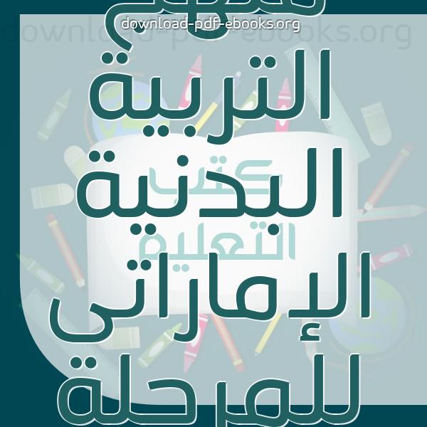 ❞ 📚 كتب منهج التربية البدنية الإماراتى للمرحلة الابتدائية  | 🏛 مكتبة الكتب التعليمية ❝