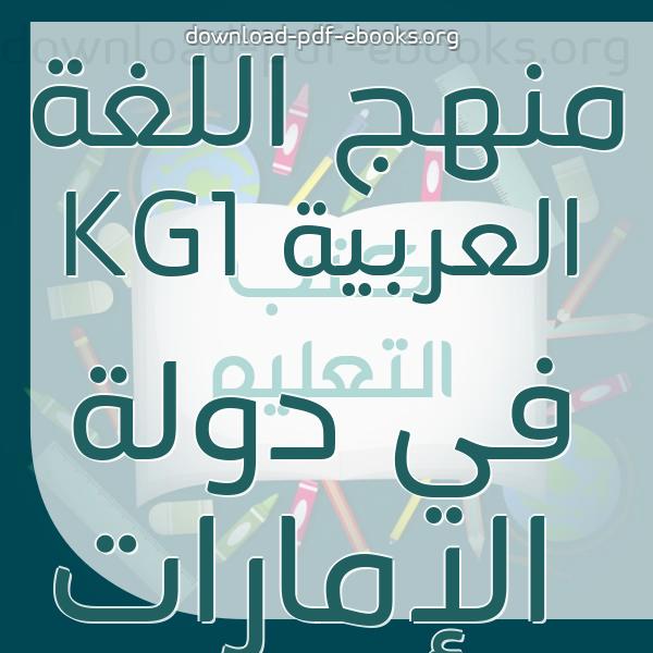 ❞ 📚 كتب منهج اللغة العربية KG1 في دولة الإمارات   🏛 مكتبة المناهج التعليمية و الكتب الدراسية ❝