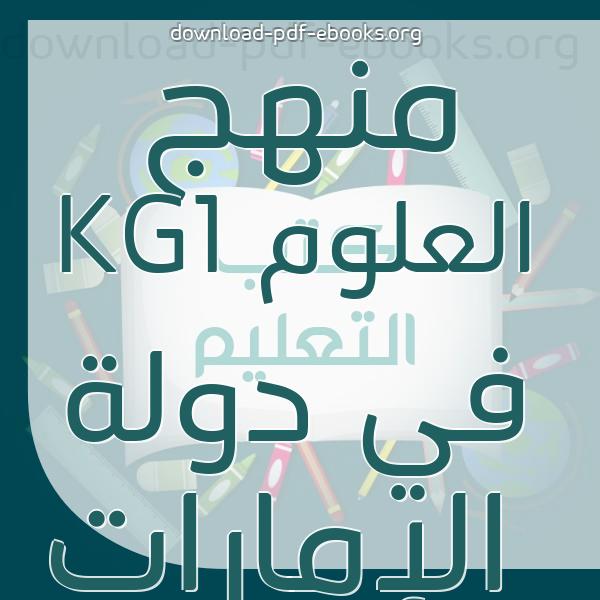 ❞ 📚 كتب منهج العلوم KG1 في دولة الإمارات | 🏛 مكتبة الكتب التعليمية ❝
