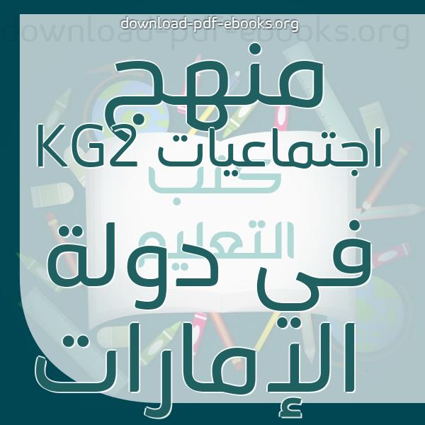 ❞ 📚 كتب منهج اجتماعيات KG2 في دولة الإمارات | 🏛 مكتبة المناهج التعليمية و الكتب الدراسية ❝