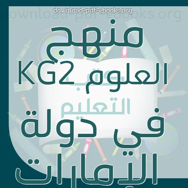 ❞ 📚 كتب منهج العلوم KG2 في دولة الإمارات   🏛 مكتبة المناهج التعليمية و الكتب الدراسية ❝