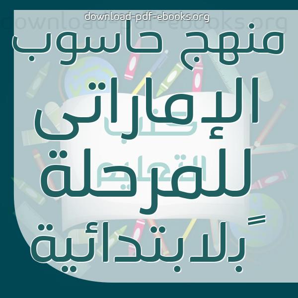 ❞ 📚 كتب منهج حاسوب للصف الثامن المتوسط الإماراتى | 🏛 مكتبة المناهج التعليمية و الكتب الدراسية ❝