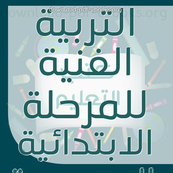 ❞ 📚 كتب مادة التربية الفنية للمرحلة الابتدائية السعودية | 🏛 مكتبة الكتب التعليمية ❝