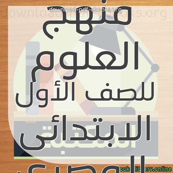 ❞ 📚 كتب منهج اللغة العربية للصف الثانى الابتدائى المصرى | 🏛 مكتبة المناهج التعليمية و الكتب الدراسية ❝