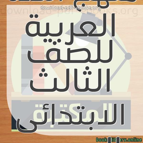 ❞ 📚 كتب منهج اللغة العربية للصف الثالث الابتدائى المصرى | 🏛 مكتبة المناهج التعليمية و الكتب الدراسية ❝