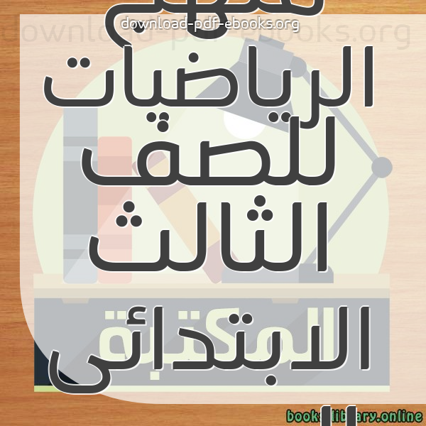 ❞ 📚 كتب منهج الرياضيات للصف الثالث الابتدائى المصرى | 🏛 مكتبة المناهج التعليمية و الكتب الدراسية ❝