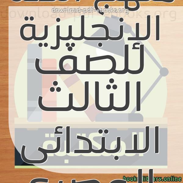 ❞ 📚 كتب منهج اللغة الإنجليزية للصف الثالث الابتدائى المصرى | 🏛 مكتبة المناهج التعليمية و الكتب الدراسية ❝