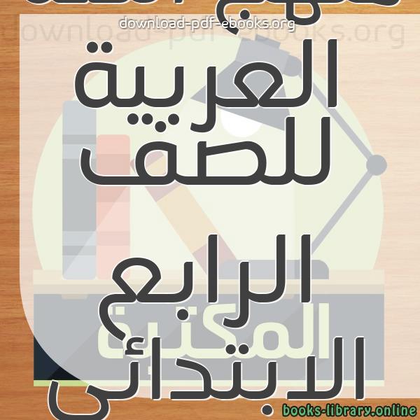 ❞ 📚 كتب منهج اللغة العربية للصف الرابع الابتدائى المصرى | 🏛 مكتبة المناهج التعليمية و الكتب الدراسية ❝