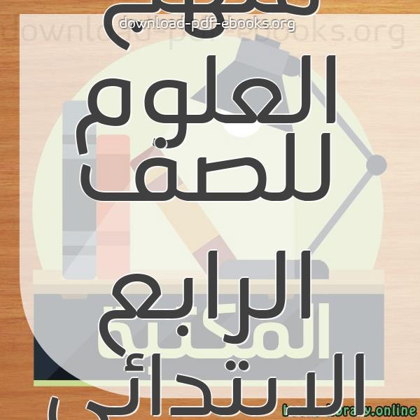 ❞ 📚 كتب منهج العلوم للصف الرابع الابتدائى المصرى | 🏛 مكتبة المناهج التعليمية و الكتب الدراسية ❝
