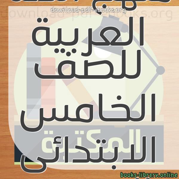 ❞ 📚 كتب منهج اللغة العربية للصف الخامس الابتدائى المصرى | 🏛 مكتبة المناهج التعليمية و الكتب الدراسية ❝