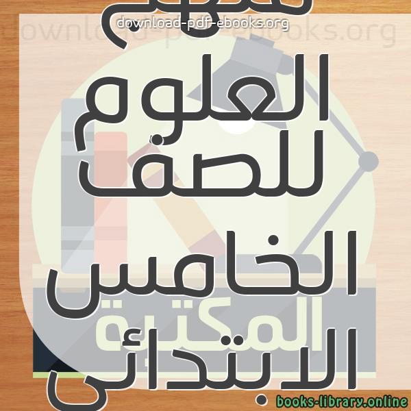 ❞ 📚 كتب منهج العلوم للصف الخامس الابتدائى المصرى | 🏛 مكتبة المناهج التعليمية و الكتب الدراسية ❝