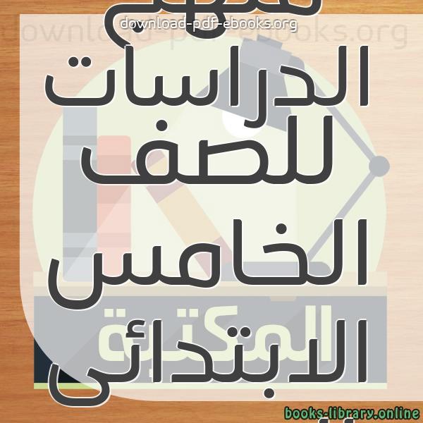 ❞ 📚 كتب منهج الدراسات للصف الخامس الابتدائى المصرى | 🏛 مكتبة المناهج التعليمية و الكتب الدراسية ❝