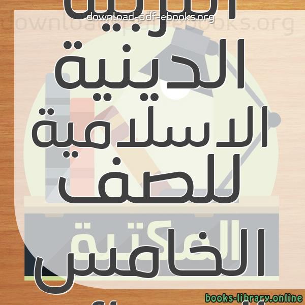 ❞ 📚 كتب منهج التربية الدينية الاسلامية للصف الخامس الابتدائى المصرى | 🏛 مكتبة المناهج التعليمية و الكتب الدراسية ❝